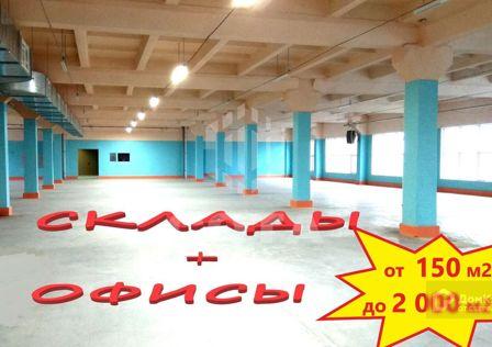 Продаётся склад, 2000 м²