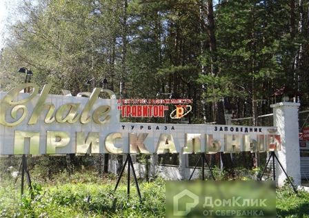 Продаётся земельный участок, 17000 сот.