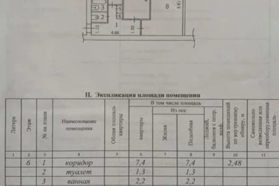 Продаётся 2-комнатная квартира, 47.2 м²